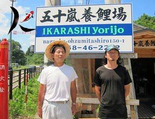 Ikarashi(Ozumi).jpg